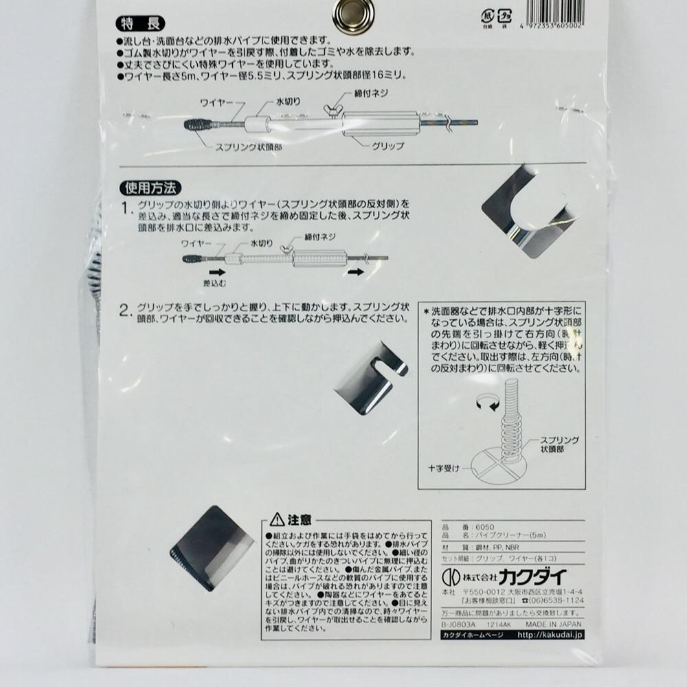 カクダイ パイプクリ-ナ-(5m) 6050