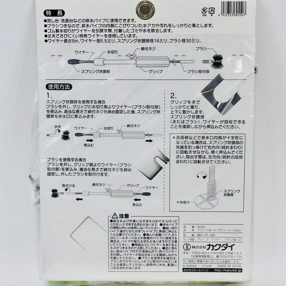 カクダイ ブラシつきパイプクリーナー(5m) 6055