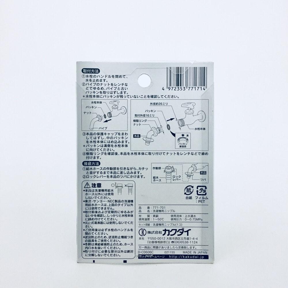 771-701 洗濯機用ニップル