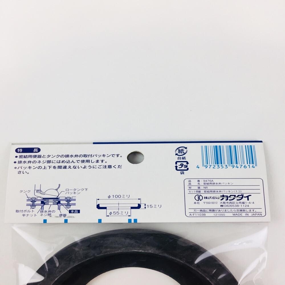 カクダイ 密結用排水弁パッキン 9476A