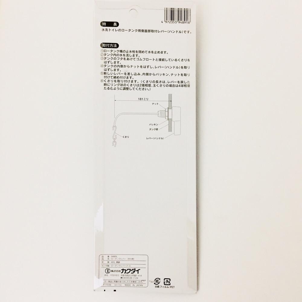 カクダイ ロータンクレバー(平付用) 9489L