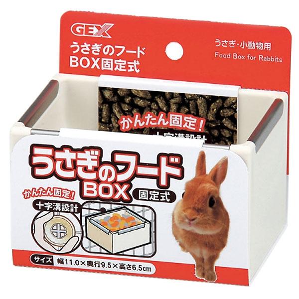 GEXフードボックス ホワイト