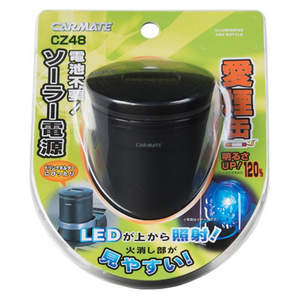 カーメイト CZ48 愛煙缶 ブラック