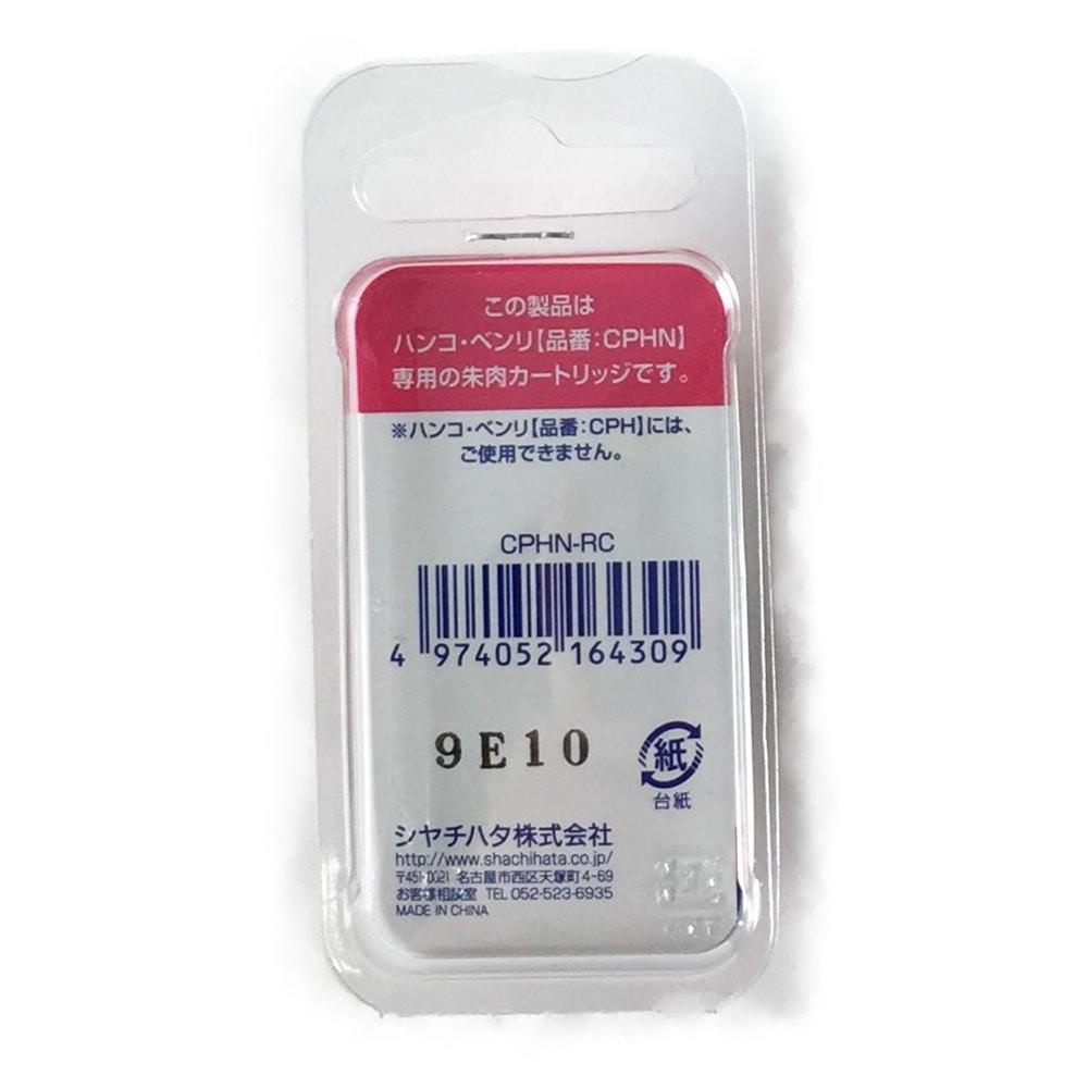 シヤチハタ ハンコ・ベンリN 専用朱肉カートリッジ