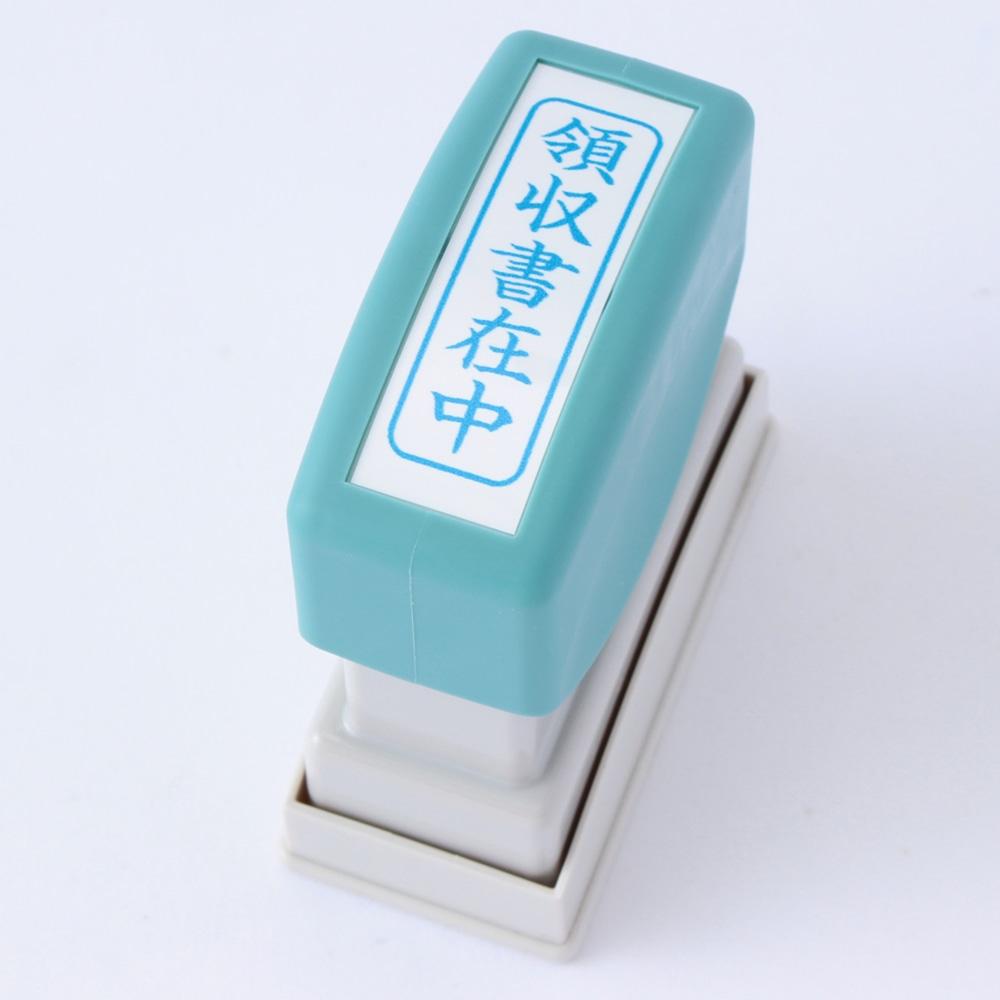 シヤチハタ XスタンパーB型 領収書在中 縦・藍