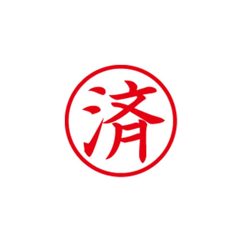 シヤチハタ 簿記スタンパ- 赤 (済)