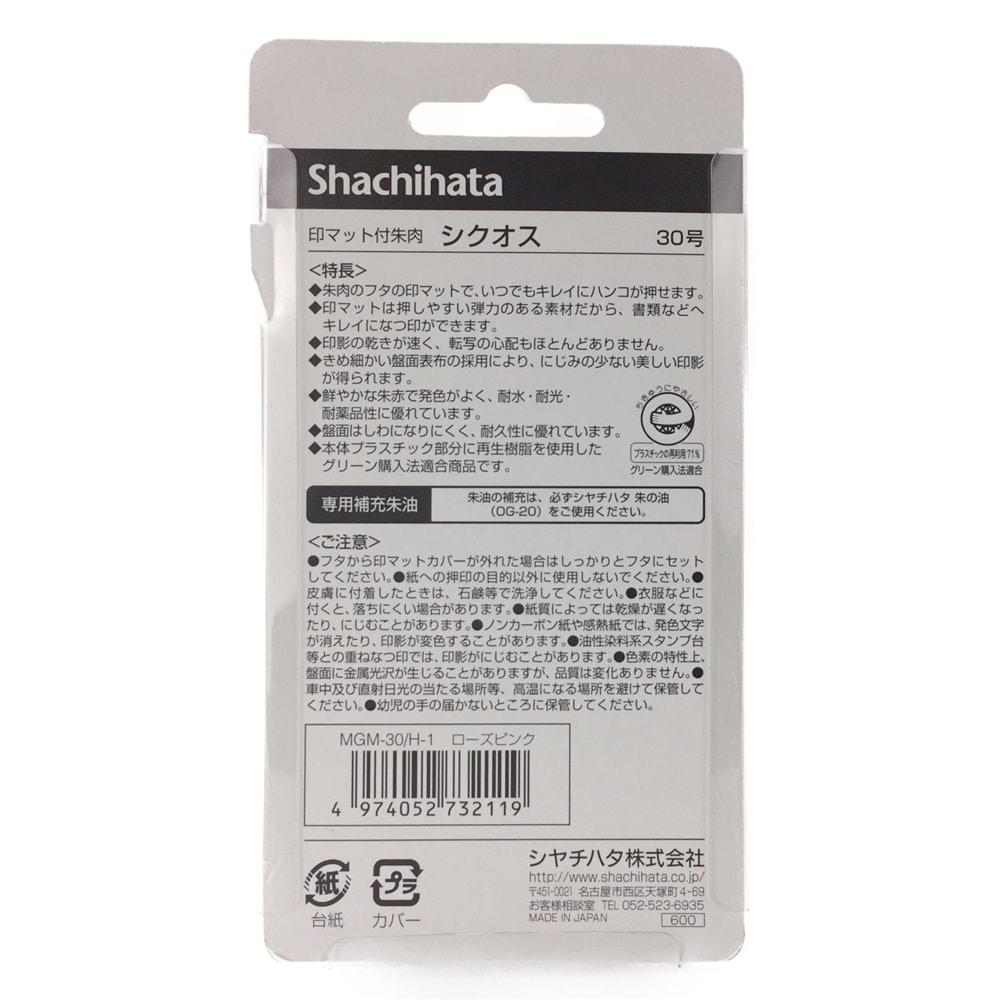 シヤチハタ 印マット付朱肉 シクオス 30号