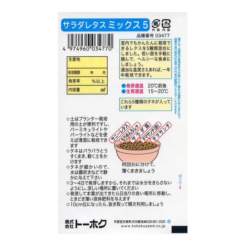 【数量限定】トーホク サラダレタスミックス 5