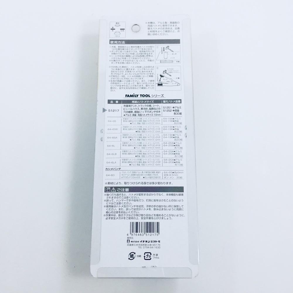 FT 両面ハトメパンチ No.51217
