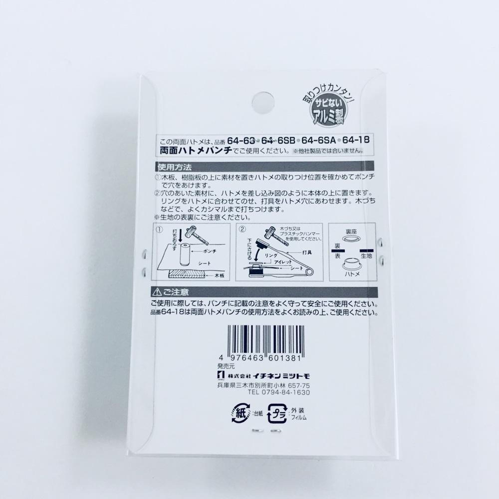 FT 両面ハトメ玉 No.64-19A
