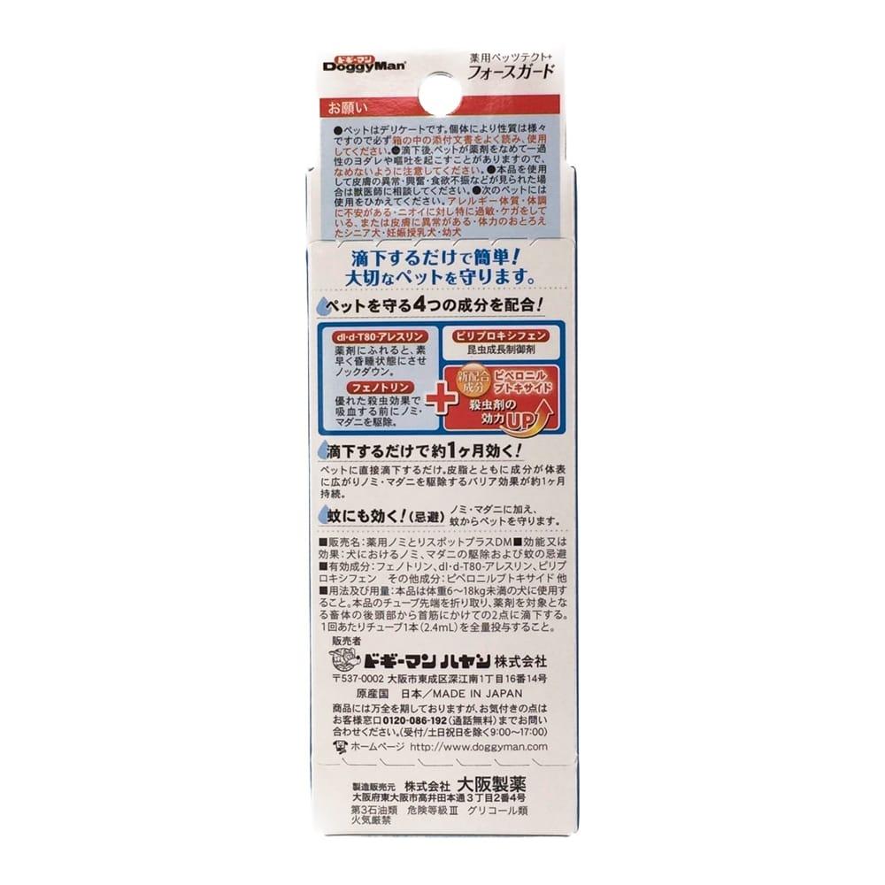 【店舗限定】ペッツテクトプラス フォースガード 中型犬 1本