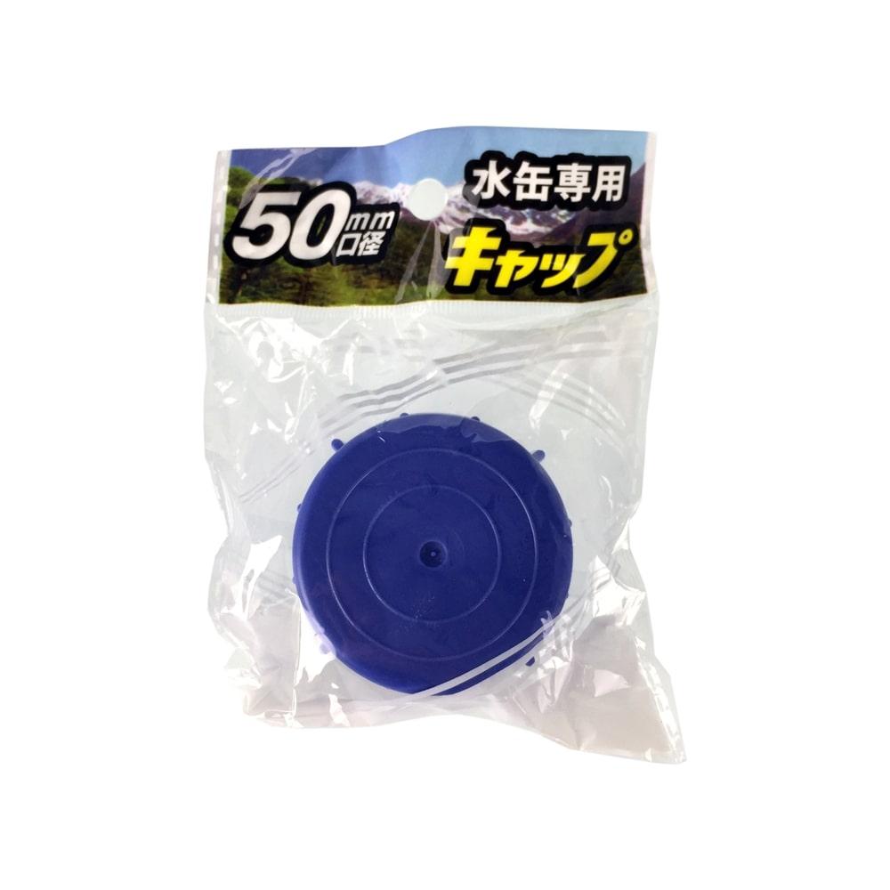 クーラージャグ水缶用キャップ50