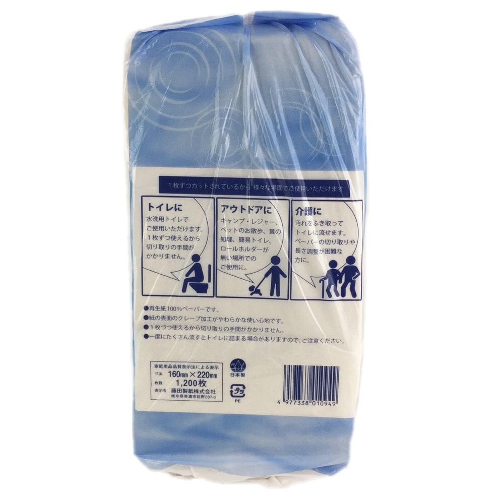 藤田製紙 コンパクトちり紙 ウォッシャーティシュー 1200枚