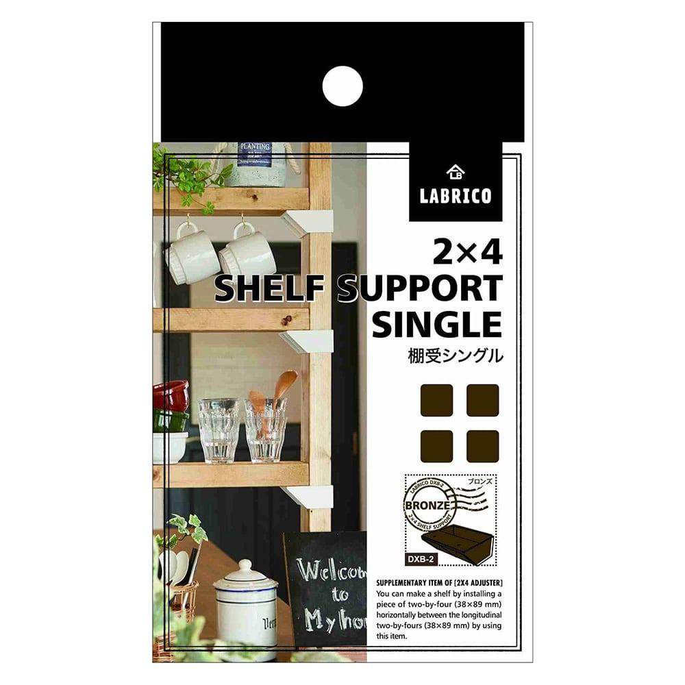 ラブリコ 2×4材用 棚受シングル ブラウン