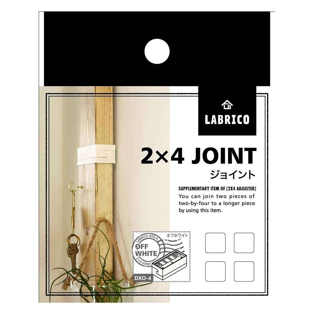 ラブリコ 2×4材用 ジョイント オフホワイト
