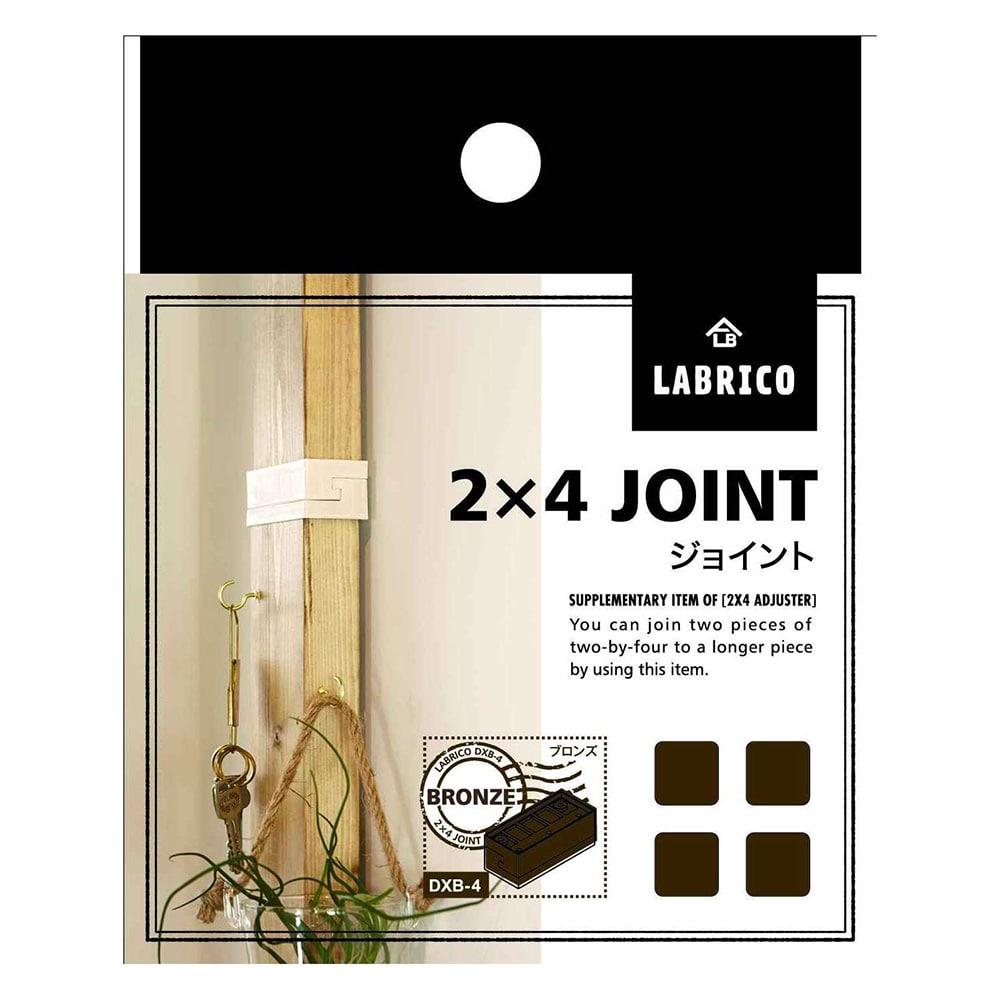 ラブリコ 2×4材用 ジョイント ブラウン