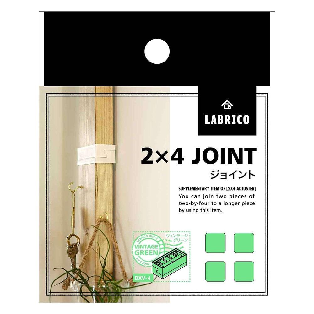 ラブリコ 2×4材用 ジョイント ヴィンテージグリーン