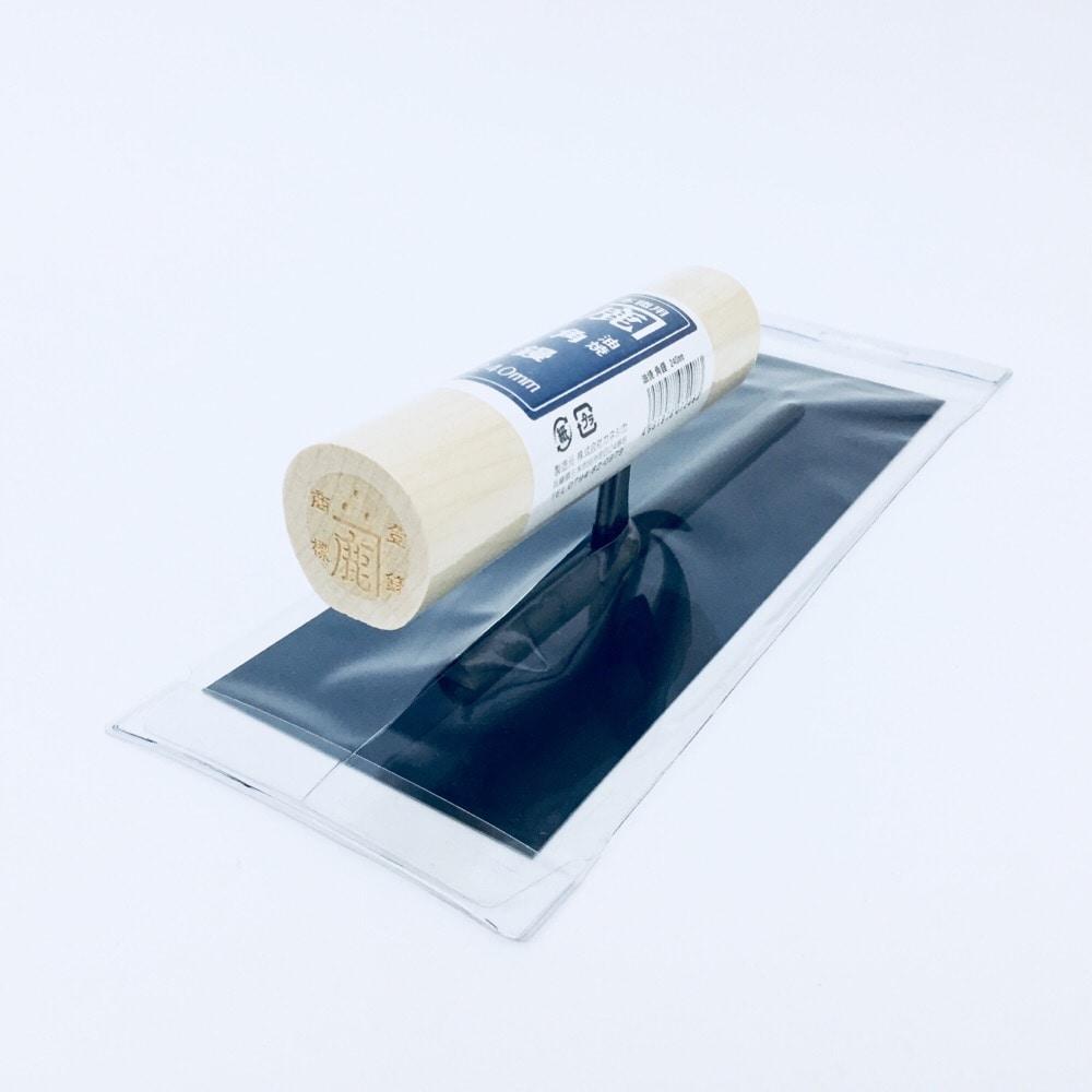 金鹿 油焼角鏝 240mm