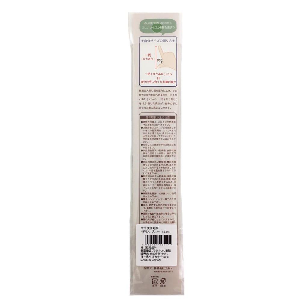 ナカノ 竹箸 マドラス ブルー 18cm
