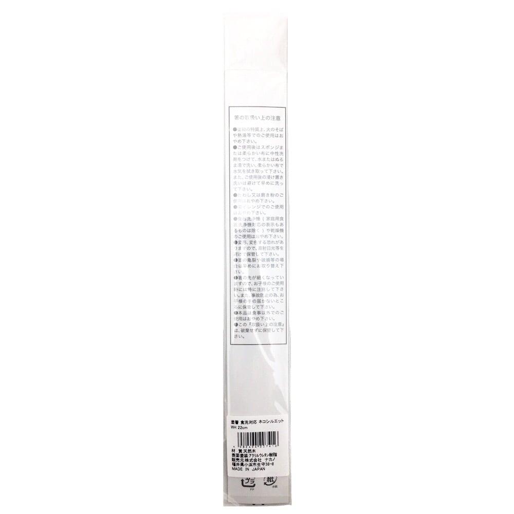 食洗 ネコシルエット白 22cm