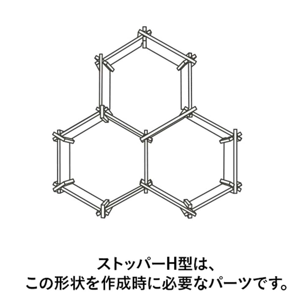 六角ラック ヘキサゴンLタイプストッパーH型