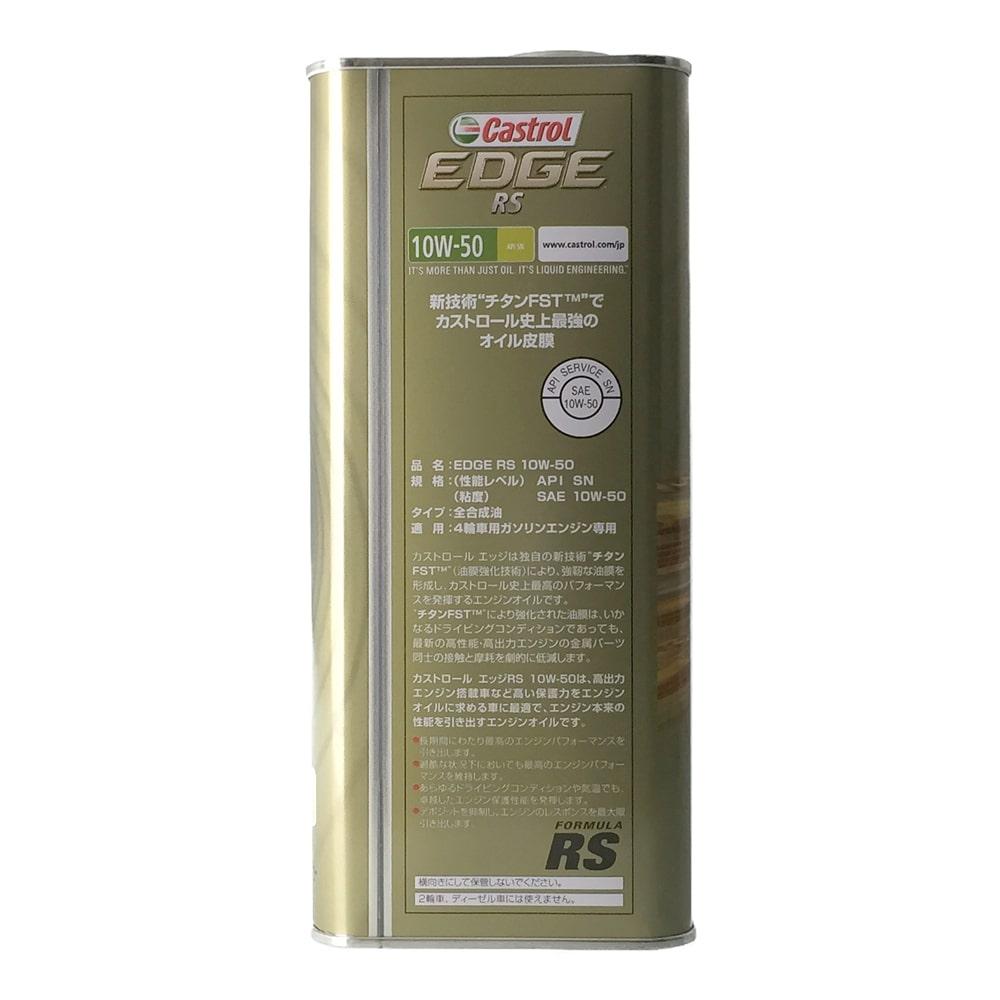 【数量限定】カストロール EDGE RS 10W50 4L