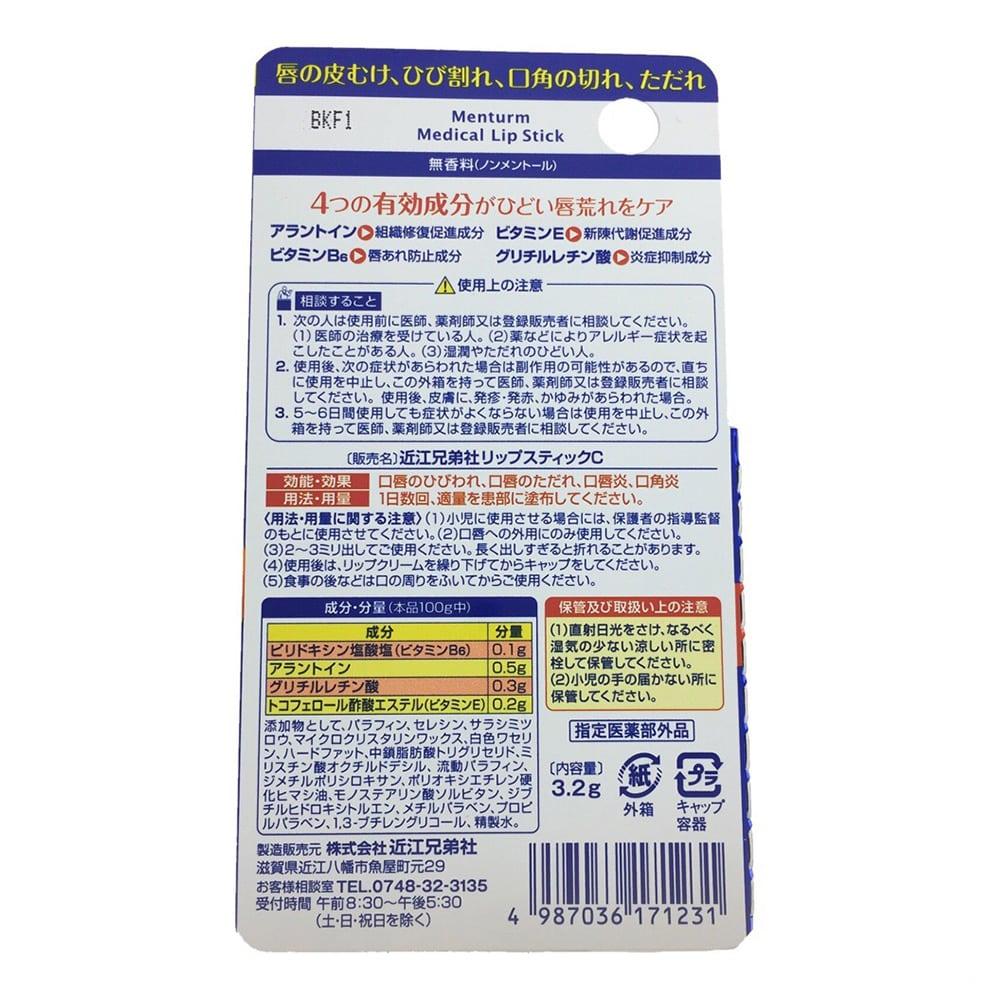 近江兄弟社 メンターム 薬用メディカルリップスティックCn 3.2g