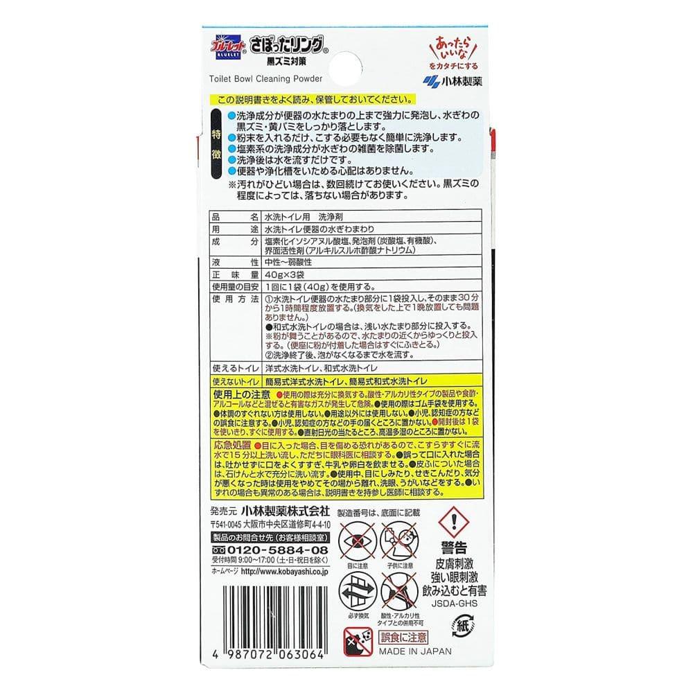 小林製薬 ブルーレット さぼったリング 黒ずみ対策 3包