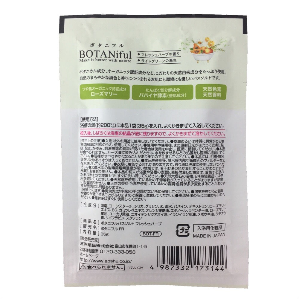 五州薬品 ボタニフル バスソルト フレッシュハーブの香り 35g