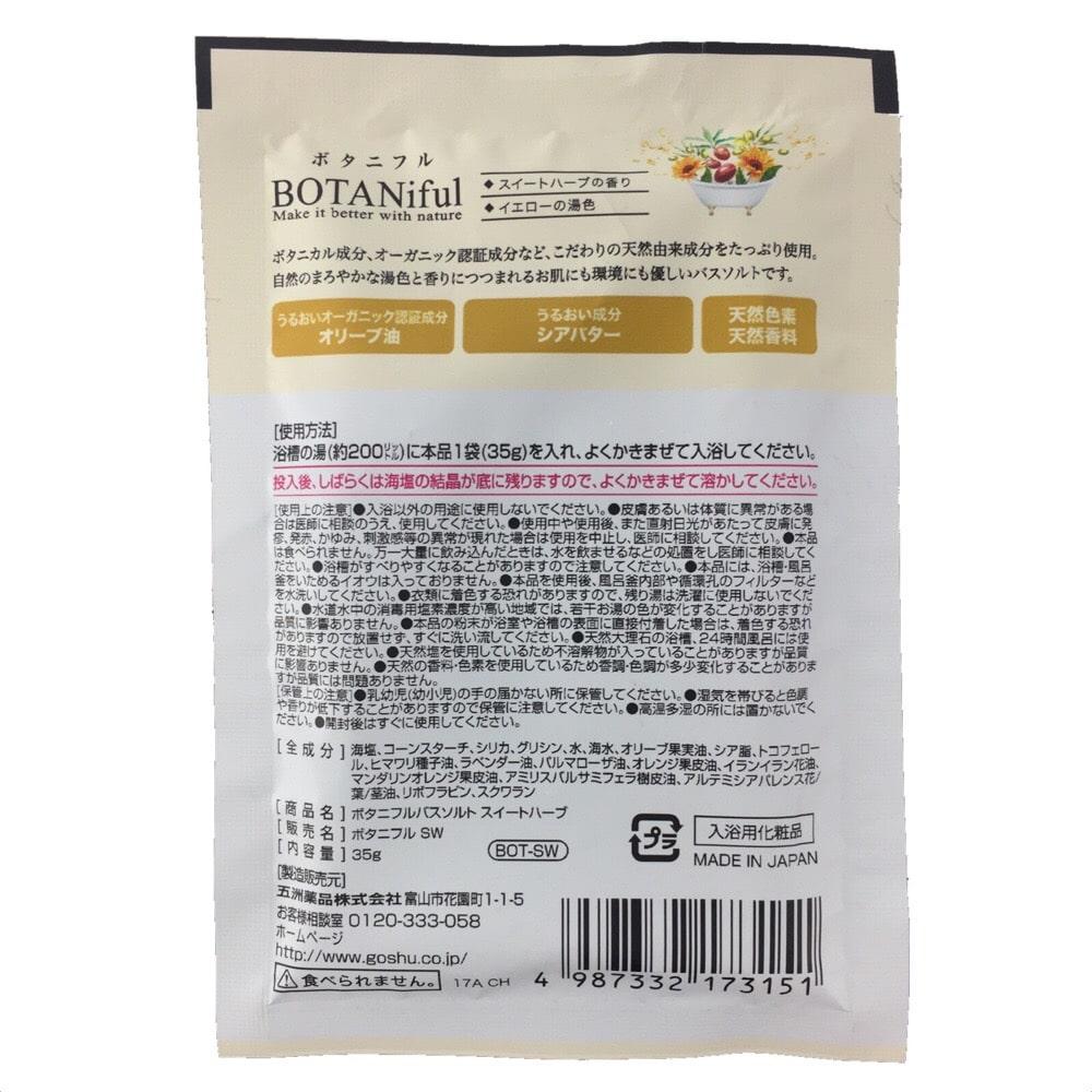 五州薬品 ボタニフル バスソルト スイートハーブの香り 35g