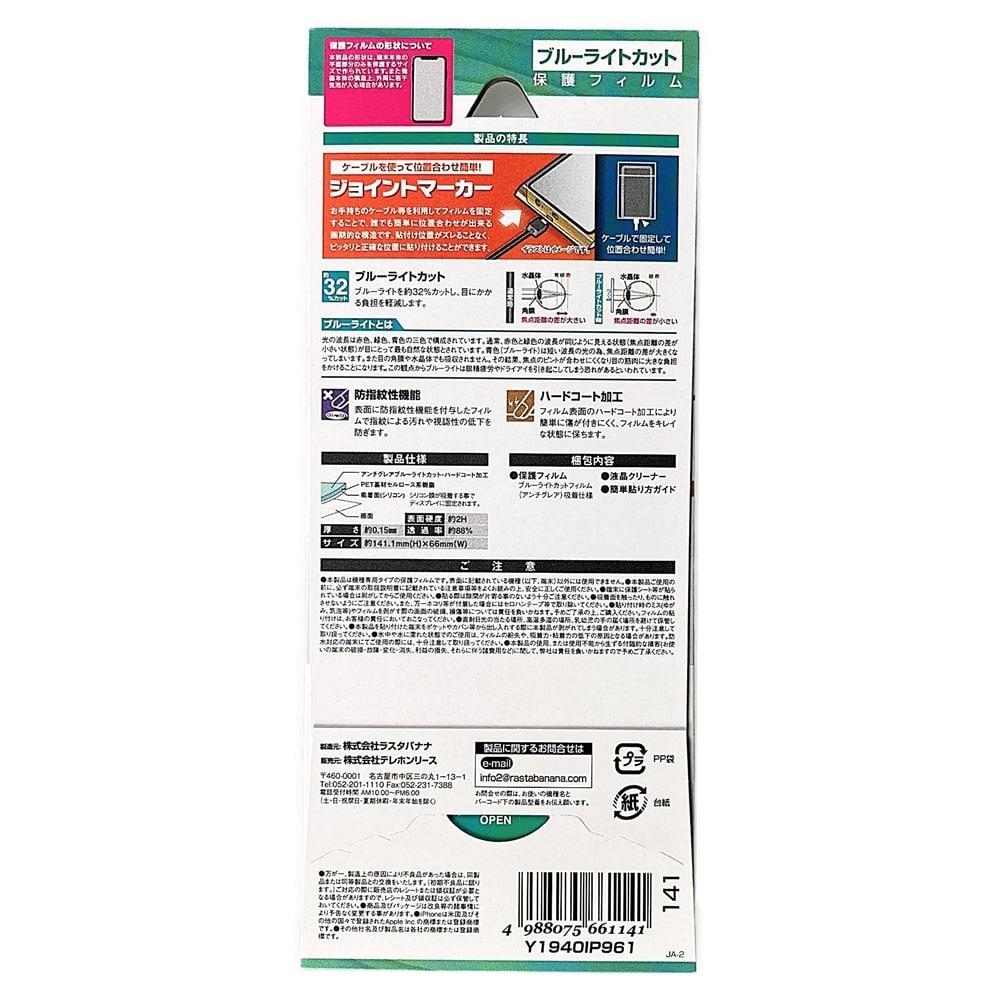 【店舗限定】ラスタバナナ iPhone11/iPhone XR フィルム 平面保護 ブルーライトカット 反射防止 アイフォン 液晶保護フィルム Y1940IP961