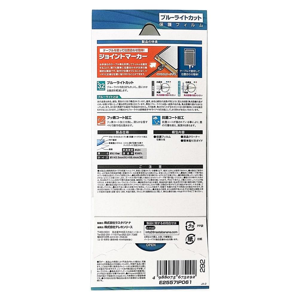 ラスタバナナ iPhone12 12 Pro フィルム 全面保護 ブルーライトカット 高光沢 抗菌 アイフォン 液晶保護 E2557IP061