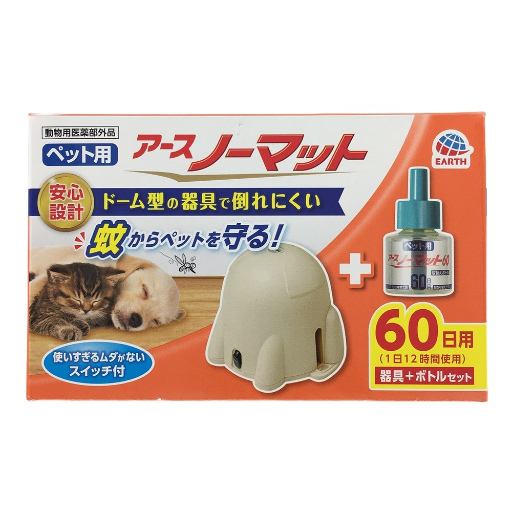 【数量限定】ペット用アースノーマット 60日セット