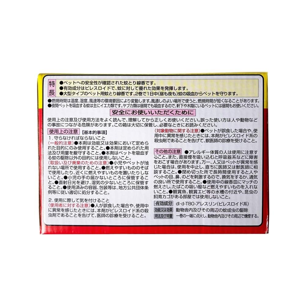 【数量限定】ペット用アース渦巻AC40巻函