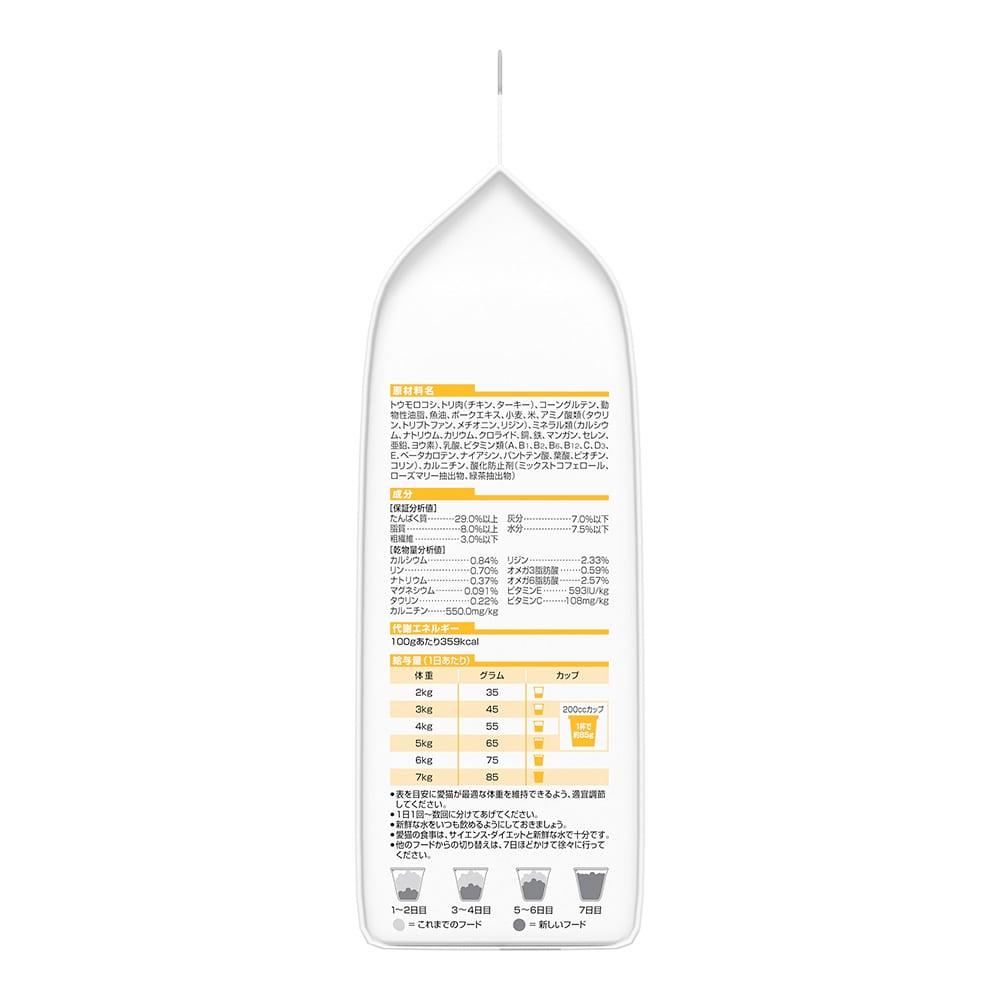 サイエンス・ダイエット 尿路の健康サポート避妊・去勢後用 チキン 1.6kg