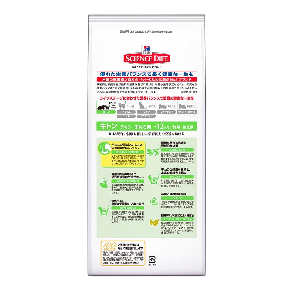 サイエンス・ダイエット キトン(子ねこ用) チキン 800g
