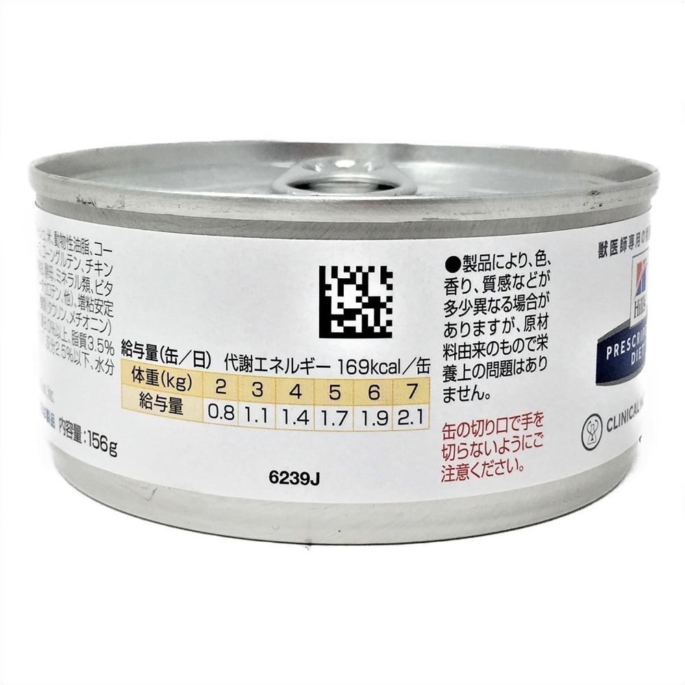 ヒルズ 猫用 C/d 缶マルチケア シーフード 156g
