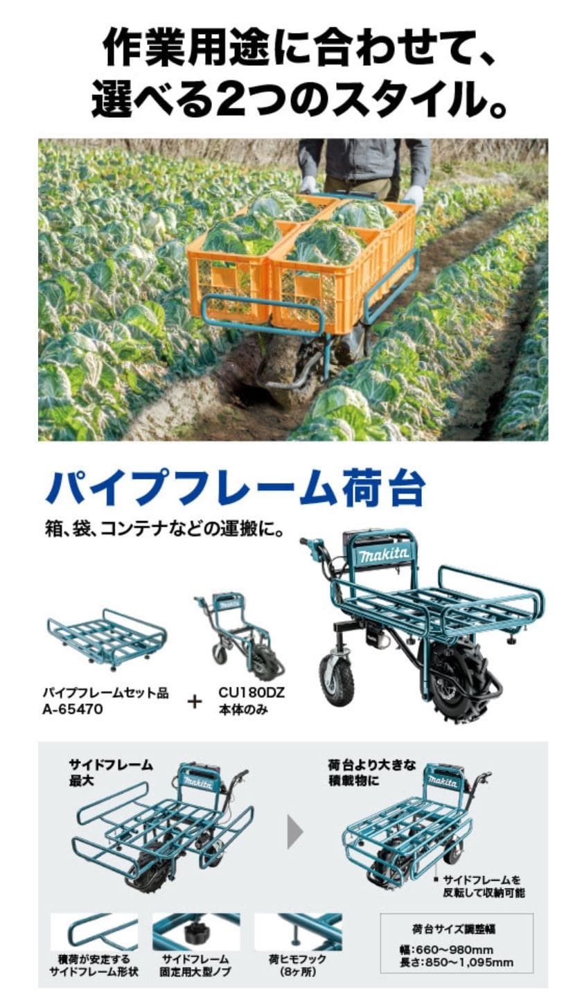 マキタ 運搬車 CU180DZ+パイプフレーム+パワーソースキット