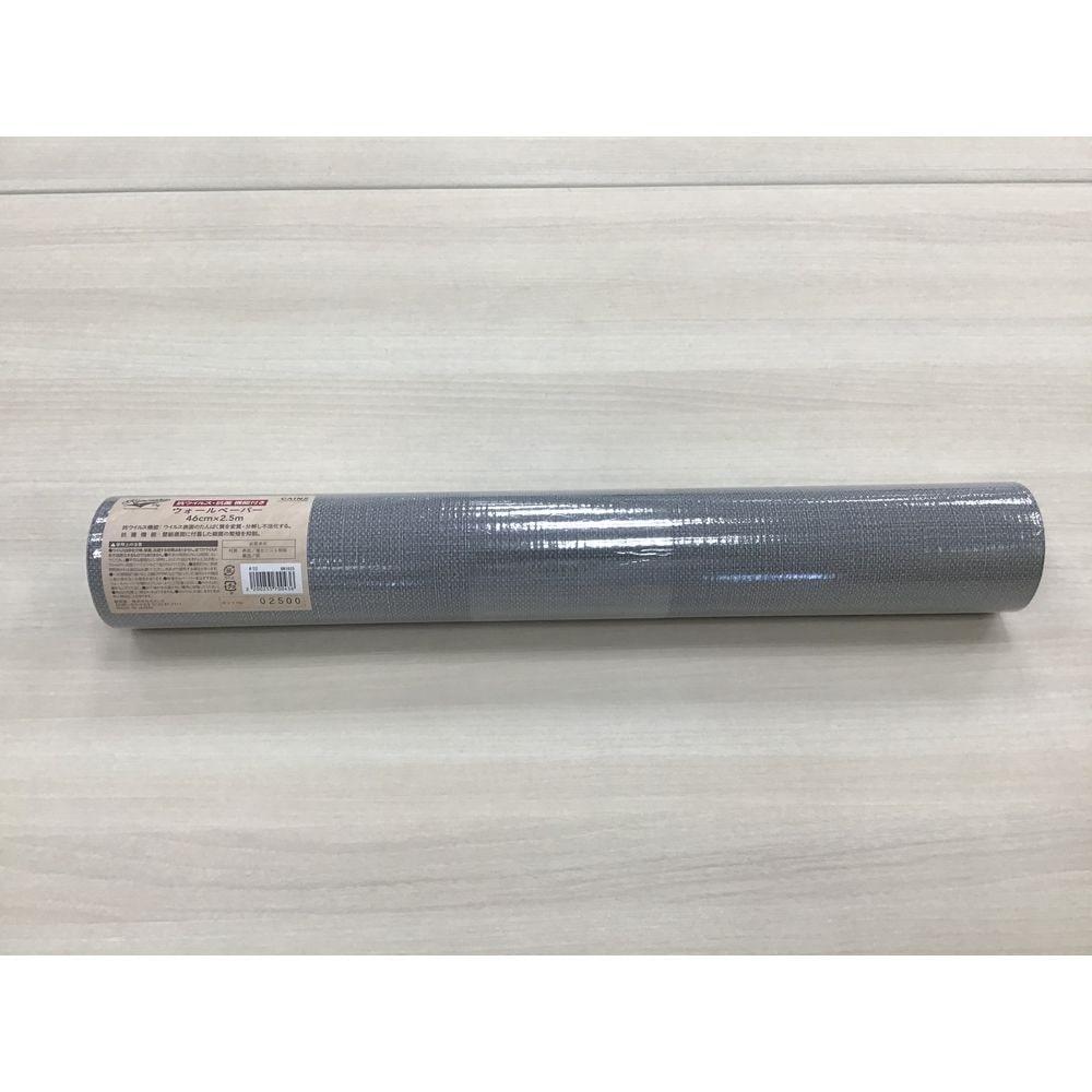 WALLPAPER(抗ウイルス・抗菌機能付き) 46cm×2.5mBB1025
