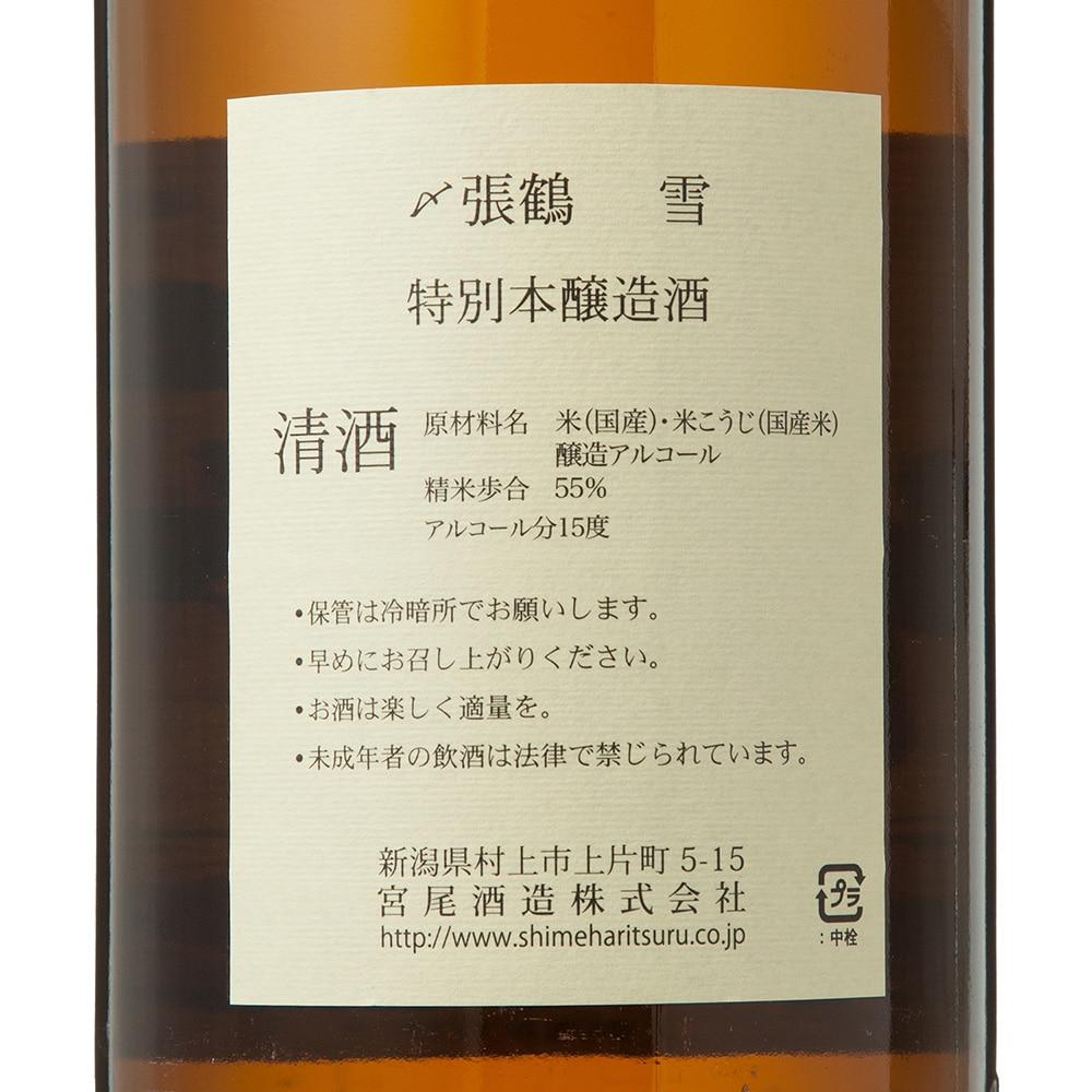 〆張鶴 雪 特別本醸造 1800ml【別送品】