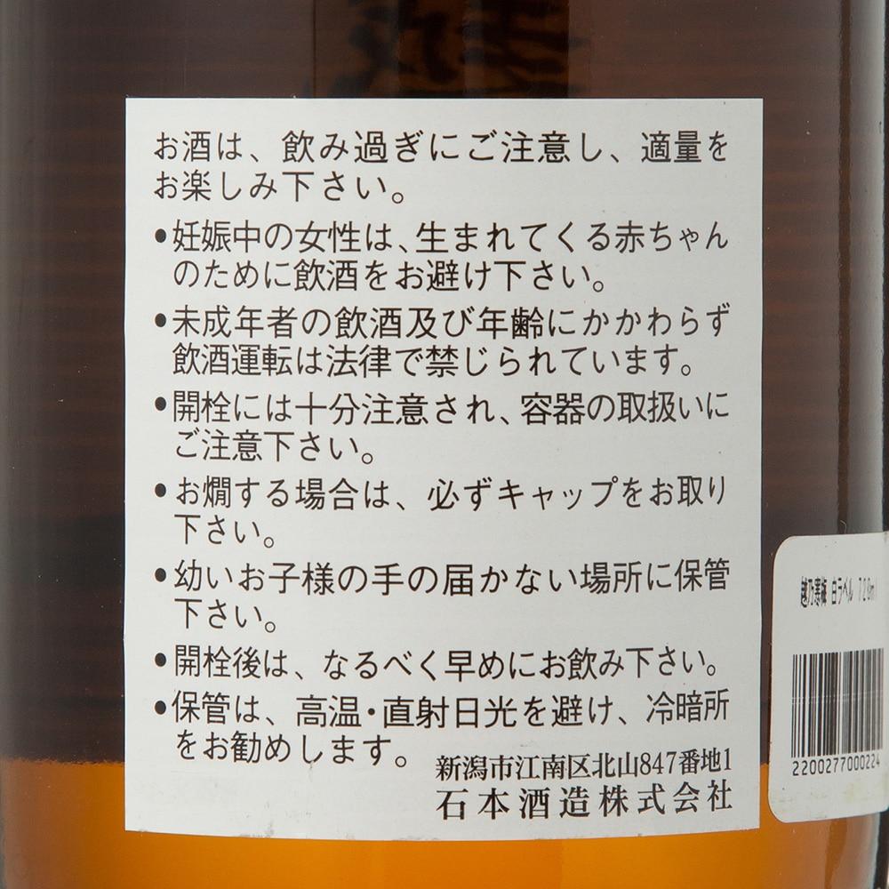 越乃寒梅 白ラベル 720ml【別送品】