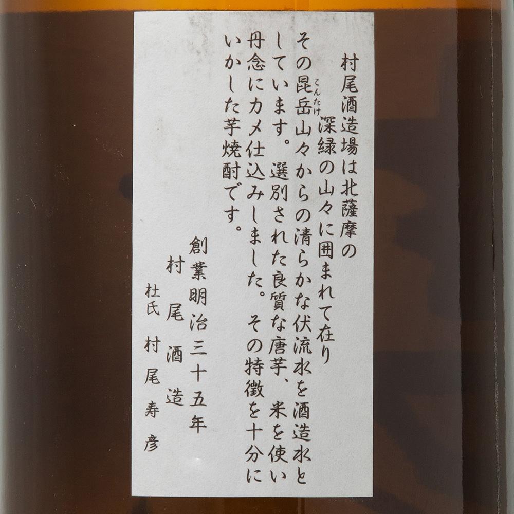 【数量限定・ネット限定】かめ壺焼酎 村尾 1800ml【別送品】