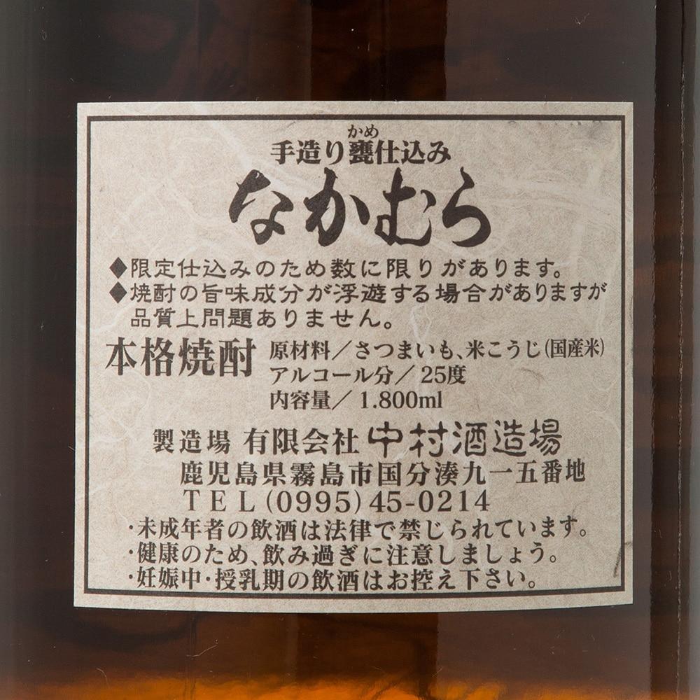 なかむら 1800ml【別送品】