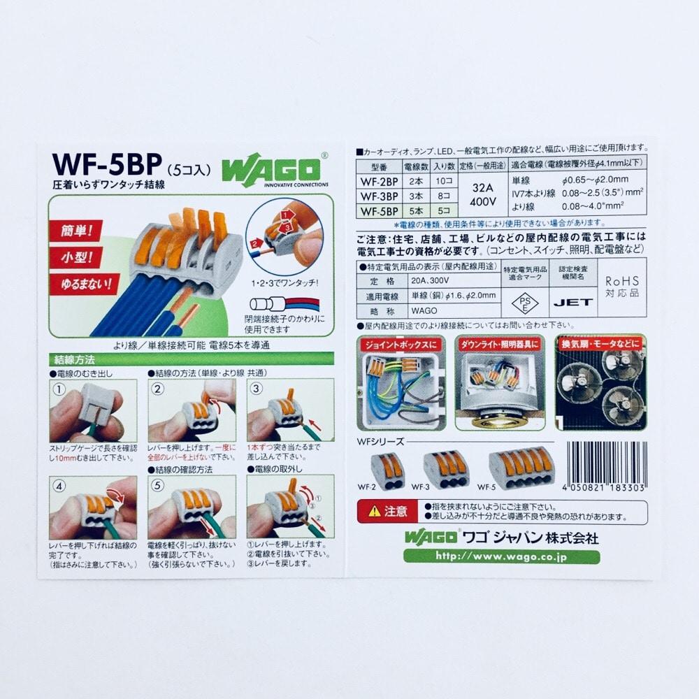 ワゴ ワンタッチコネクタ5本用5入 WF−5BP