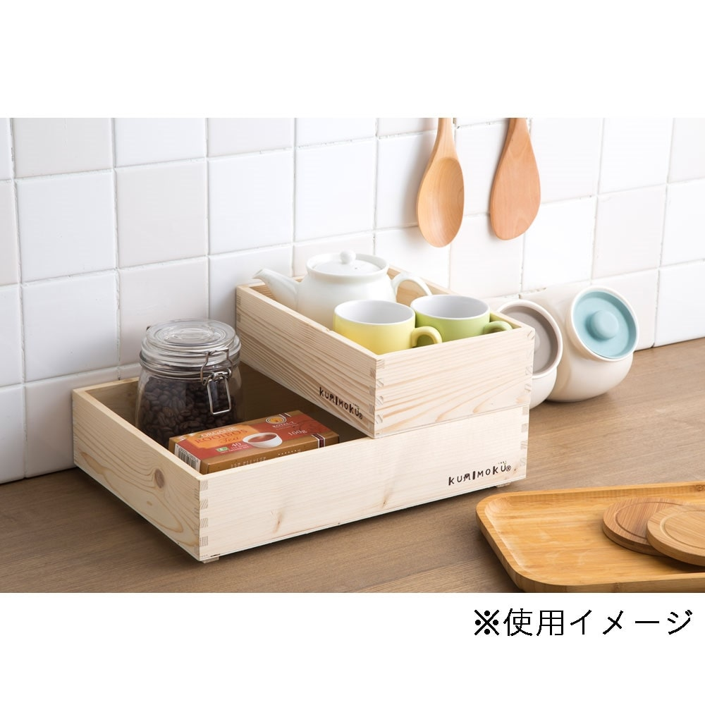 Kumimoku スタッキングBOX S ナチュラル
