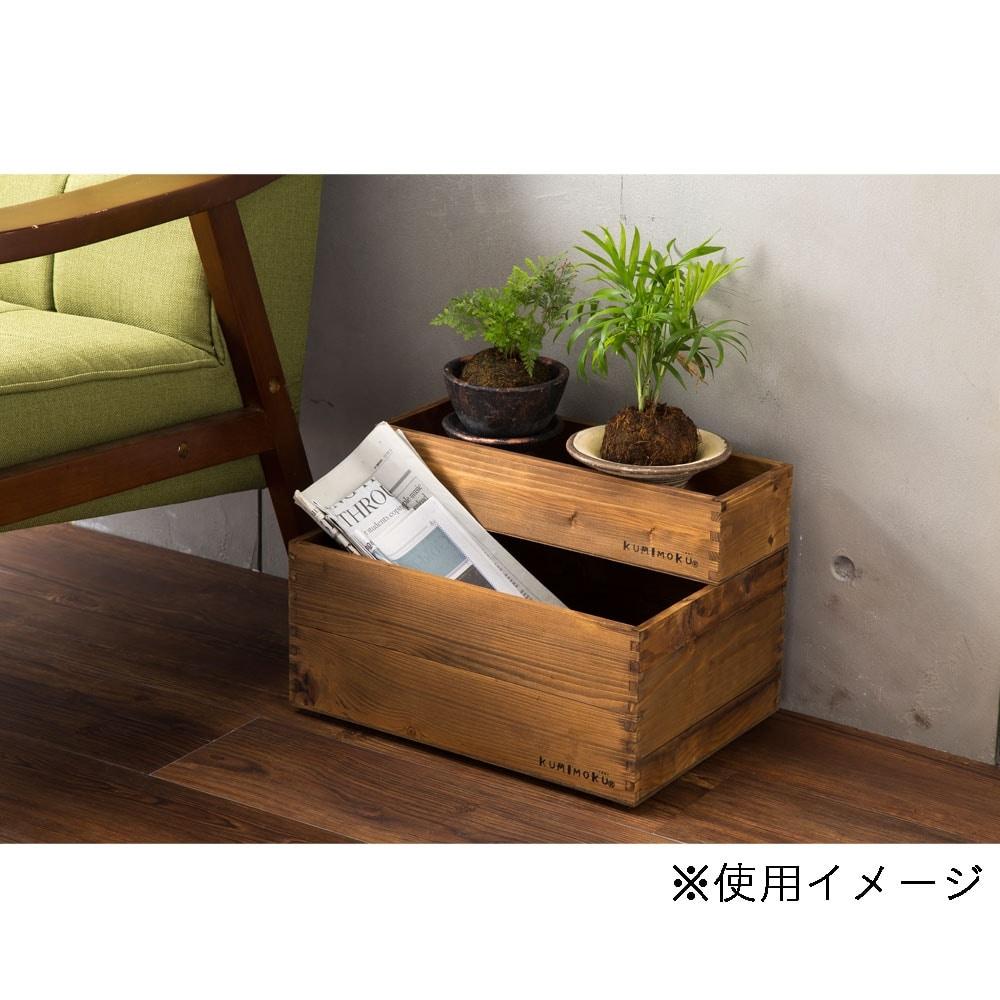 Kumimoku スタッキングBOX M ブラウン