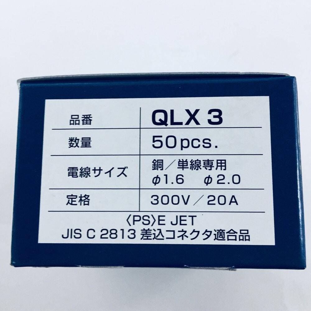 ニチフ 差込コネクタ3極QLX-3 50個入り