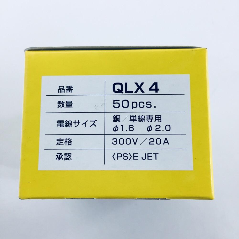ニチフ 差込コネクタ4極QLX-4 50個入り