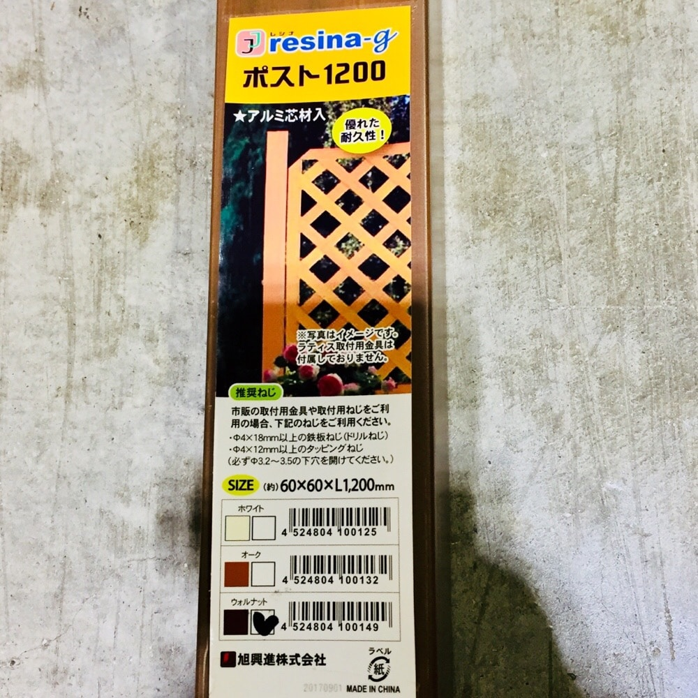 【SU】レシナ-g ポスト 1200 高さ120×幅6cm ウォルナット【別送品】