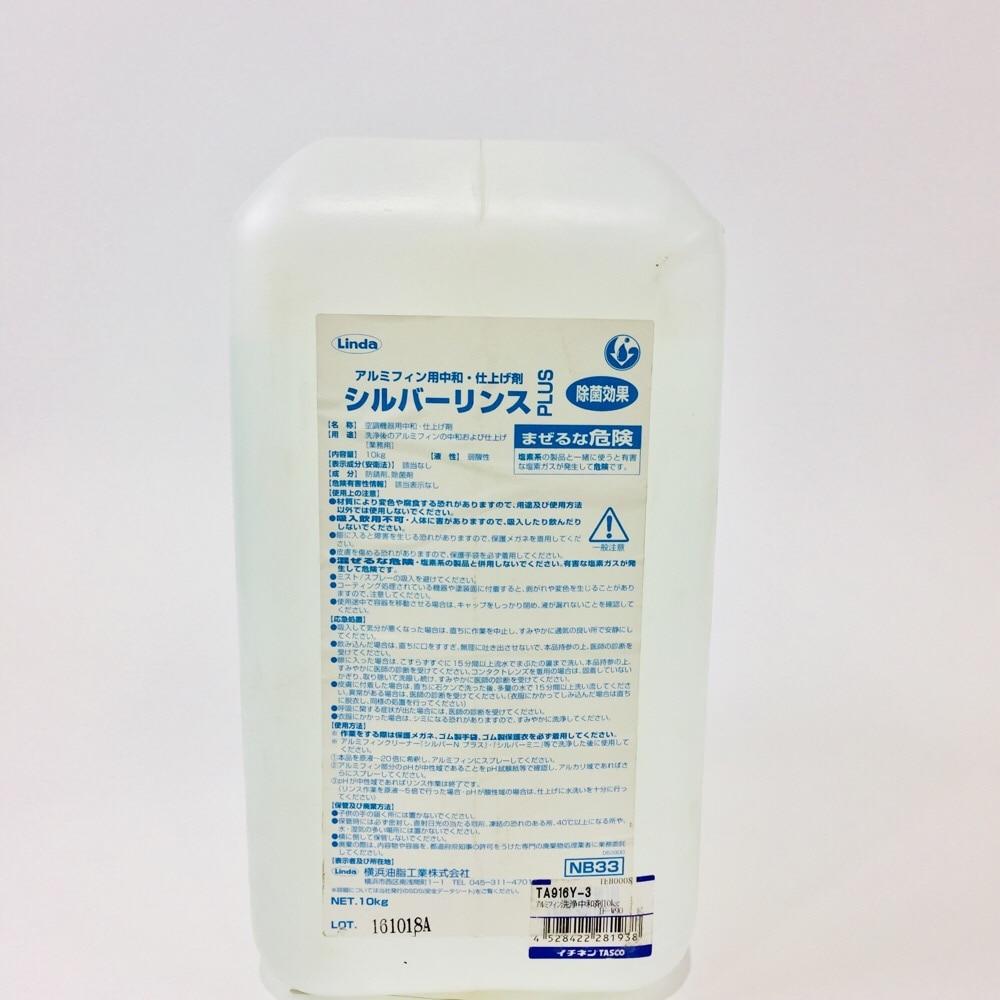 アルミフィン洗浄中和剤10kg